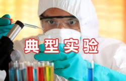 典型化学实验 赶考状元