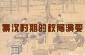 秦汉时期的政局演变