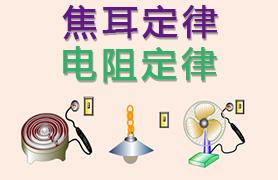 焦耳定律、电阻定律