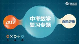 2013年上海中考数学试卷评讲