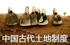 中国古代土地制度