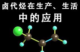 卤代烃在生产和生活中的应用