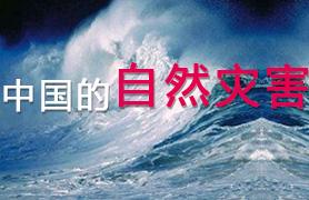 中国的自然灾害