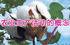 农业生产活动的概念
