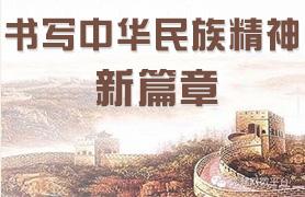 书写中华民族精神的新篇章