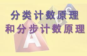 分类计数原理和分步计数原理