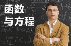 函数与方程 赶考状元