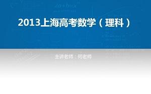 2013年上海高考数学(理科)试卷评讲