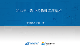 2013年上海中考物理试卷评讲