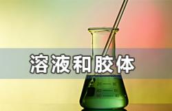 溶液和胶体 赶考状元
