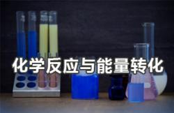 化学反应与能量转换 赶考状元