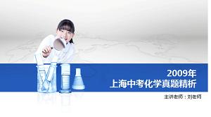 2009年上海中考化学试卷评讲