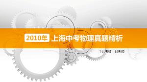 2010年上海中考物理试卷评讲