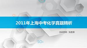 2011年上海中考化学试卷评讲