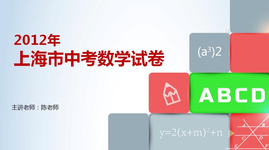 2012年上海中考数学试卷评讲