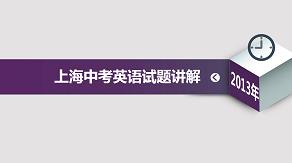2013年上海中考英语试卷评讲