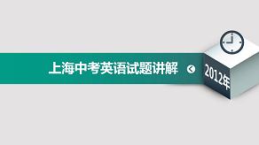 2012年上海中考英语试卷讲解