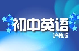 沪教版初中英语8年级下册2014版