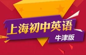 牛津上海版八年级英语下册