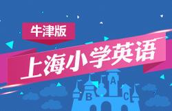 牛津上海版小学英语六年级下册 赶考状元