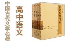 中国古代文学名著