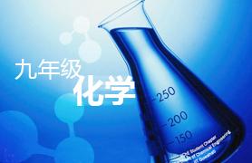沪教版九年级化学(全一册)