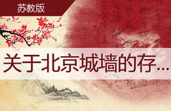 第23课 关于北京城墙的存废问题的讨论