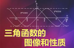 函数y=Asin(ωχ+ψ)的图象