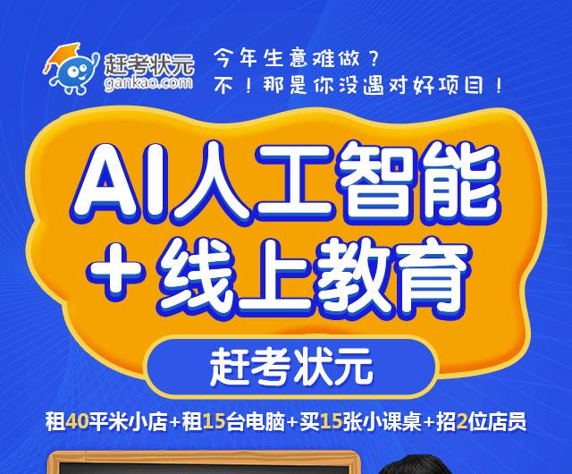 AI智能教育-赶考状元加盟